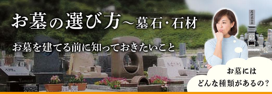 お墓の選び方