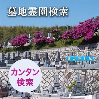 カンタン墓地霊園検索