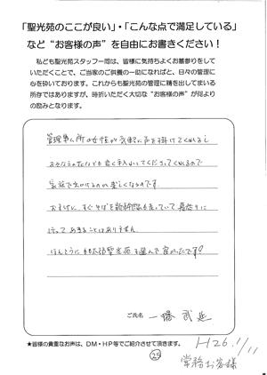 一幡様のお手紙