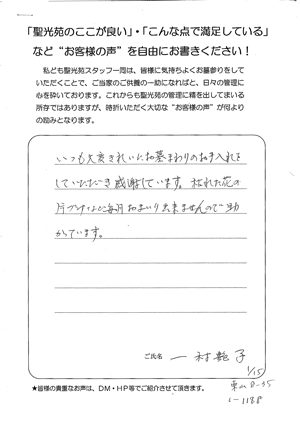 一村様のお手紙