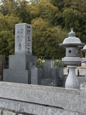 一村様のお墓