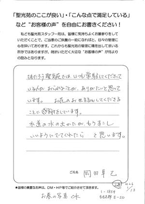 岡田様のお手紙