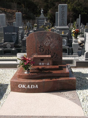 岡田様のお墓