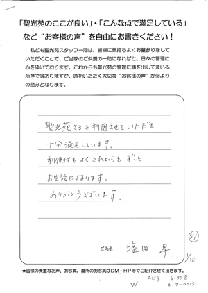 塩田様のお手紙