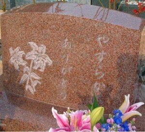 「これからはデザイン墓」~嫁いだ娘さん家族も入れるお墓