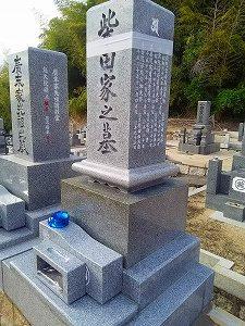 ラッキーな墓じまい・・・永代供養墓活用タイプ