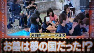 沖縄・秘密のケンミンSHOW・清明祭(シーミー)・墓参り②